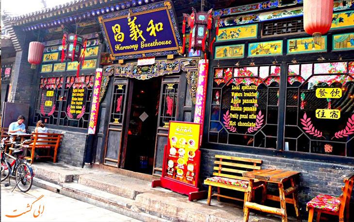 مغازه های شهر پینگ یائو