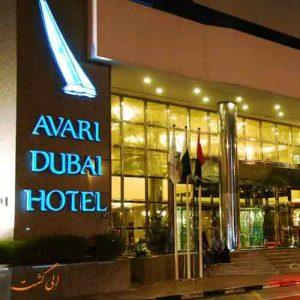 هتل آواری دبی امارات