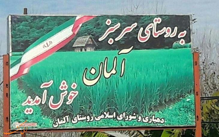 روستای آلمان در ایران
