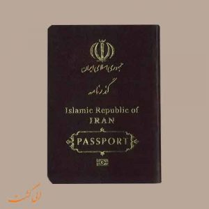 پاسپورت و گذرنامه