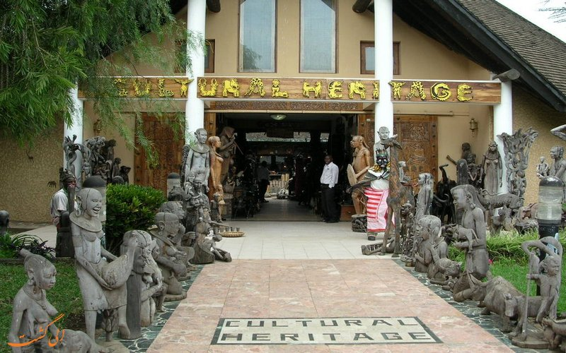 مرکز میراث فرهنگی آروشا