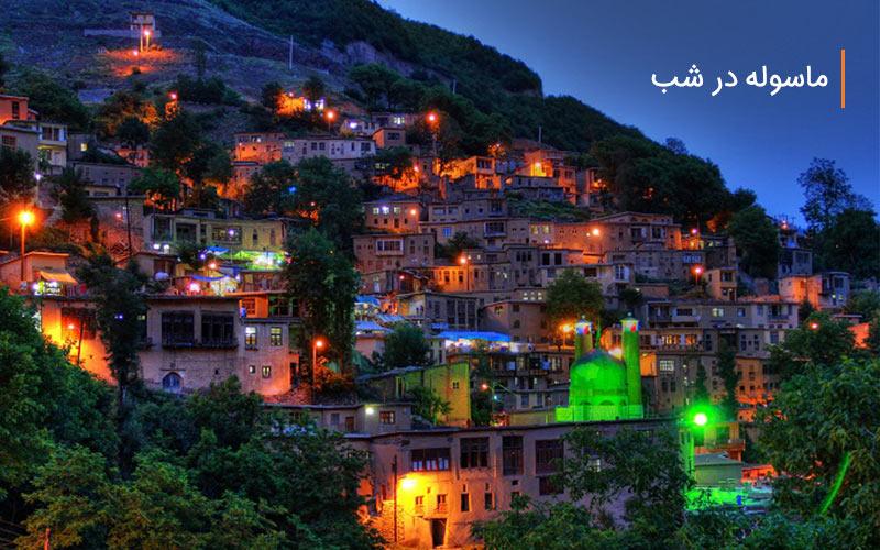 نمایی از روستای ماسوله در شب