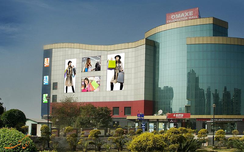 مرکز خرید سلبریشن اوماکس