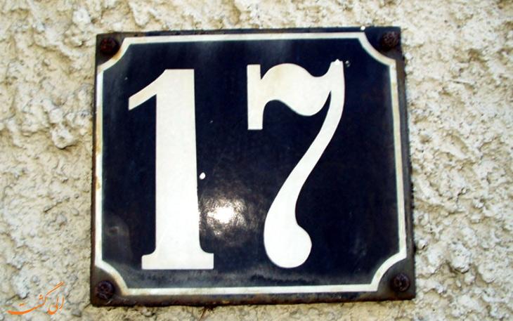 نحس بودن عدد 17
