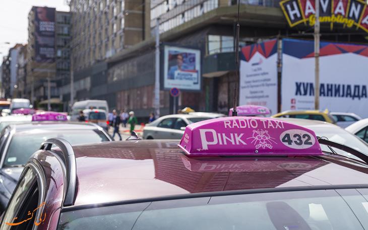 تاکسی صورتی بلگراد