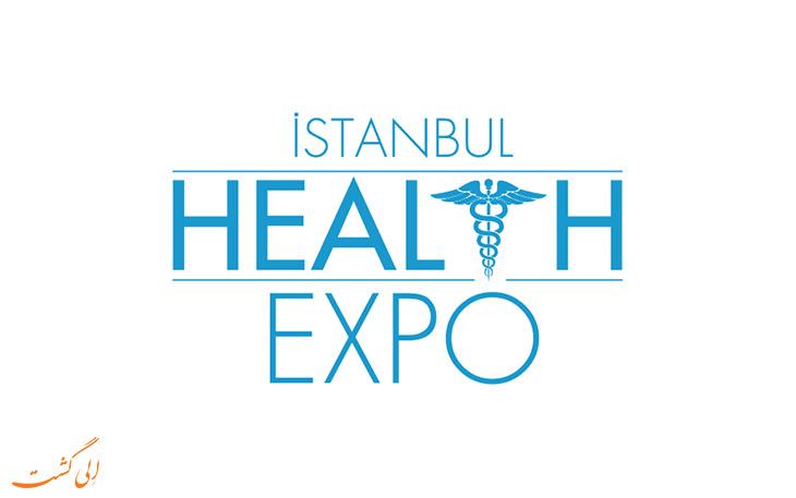 نمایشگاه تجهیزات پزشکی استانبول