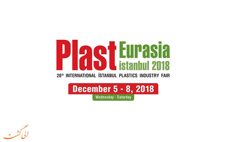 نمایشگاه صنعت پلاستیک اوراسیا