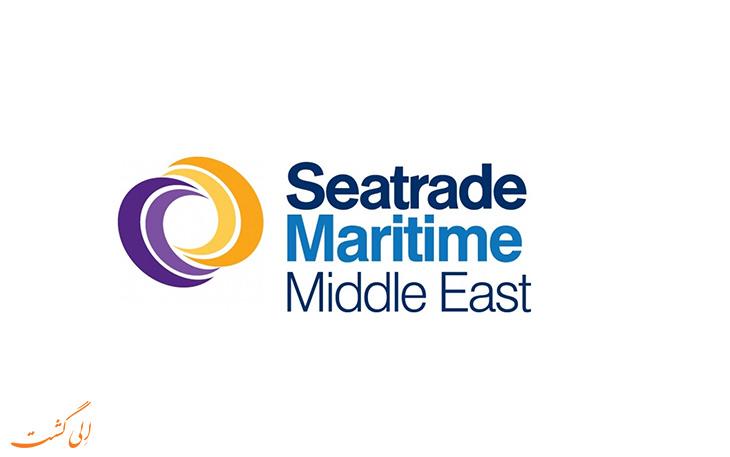 نمایشگاه تجارت دریایی دبی