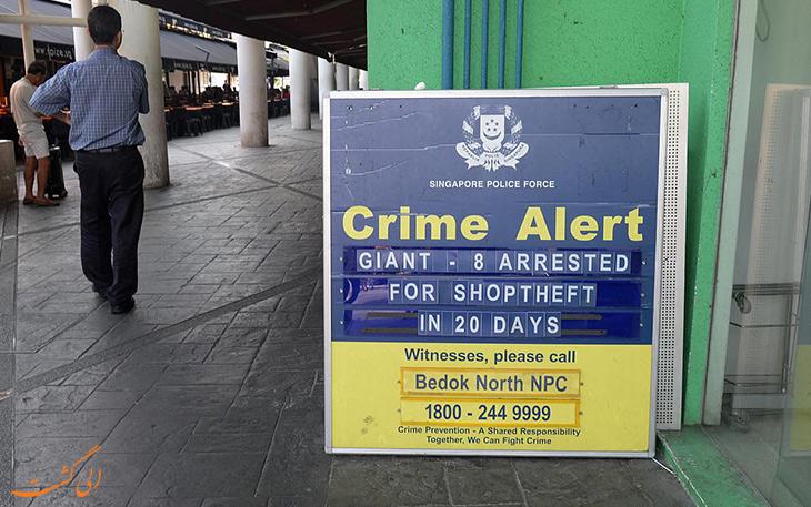 امنیت سنگاپور