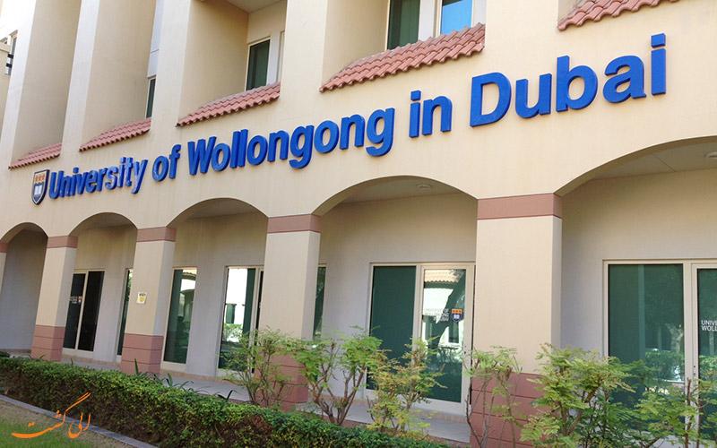دانشگاه ولنگونگ در دبی