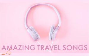 موسیقی های مخصوص سفر