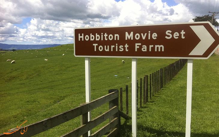 ملاقات با روستای هابیتون