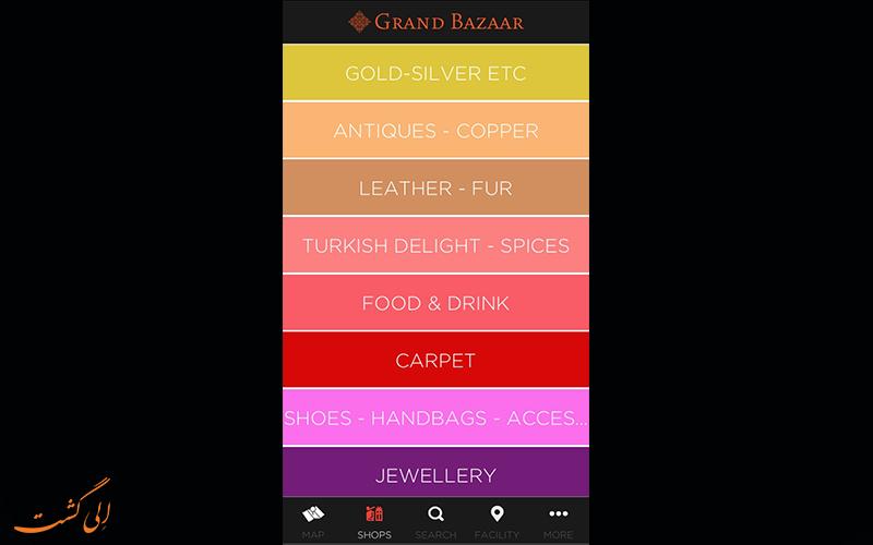 اپلیکیشن Grand Bazaar