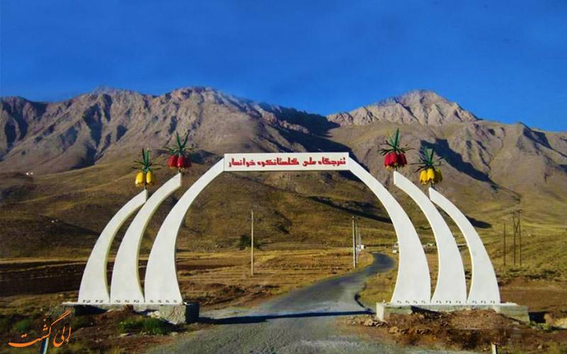 منطقه گلستان کوه خوانسار-دسترسی