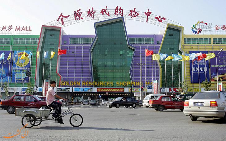 مرکز خرید منابع طلایی