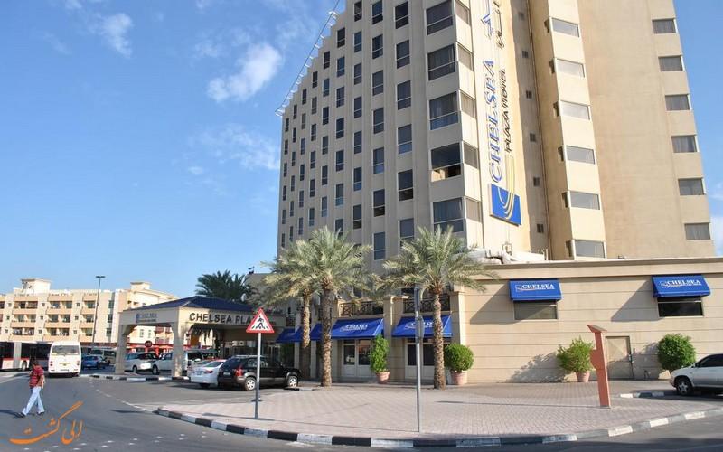 هتل 3 ستاره چلسی پلازا