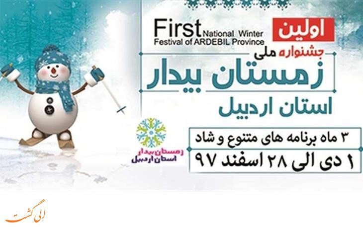 جشنواره زمستانی بیدار اردبیل