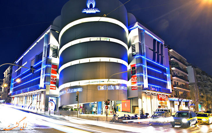 مرکز خرید آتنیان کپیتول