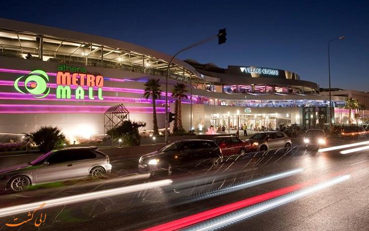 مرکز خرید آتن مترو مال