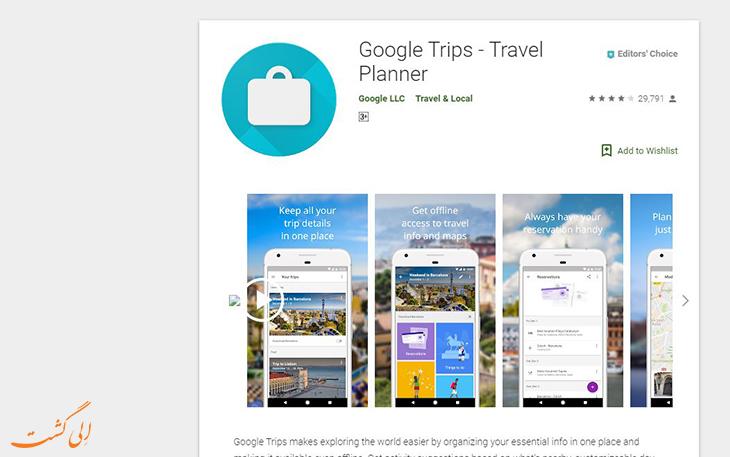 اپلیکیشن گوگل تریپس