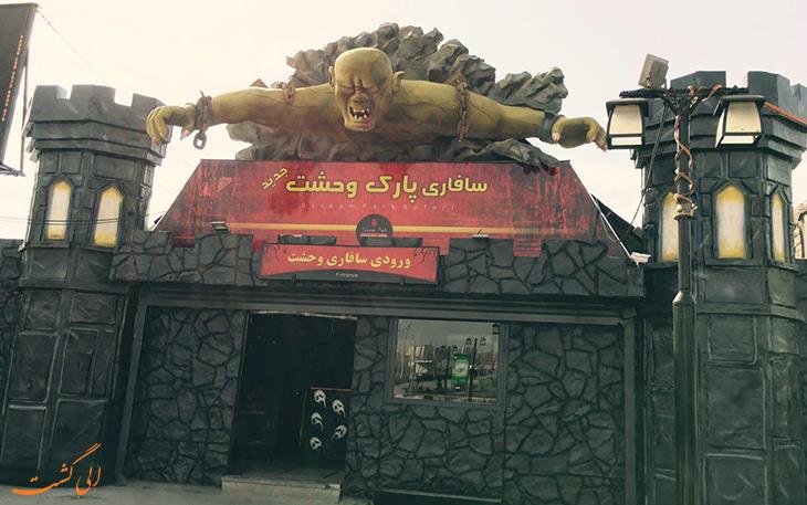 سافاری پارک وحشت چیتگر