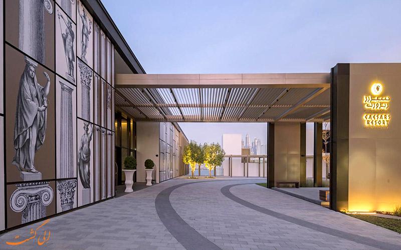 هتل سزار ریزورت بلوواتر دبی-ورودی