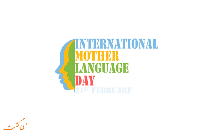 طرح ملی زبان های در خطر