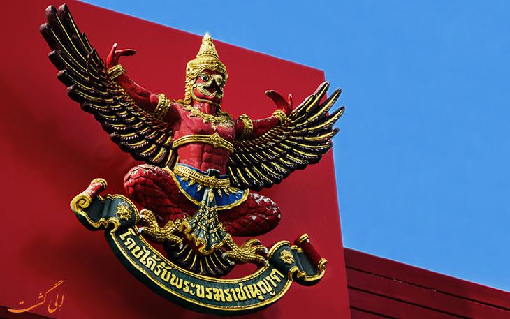 گارودا به عنوان نماد تایلند