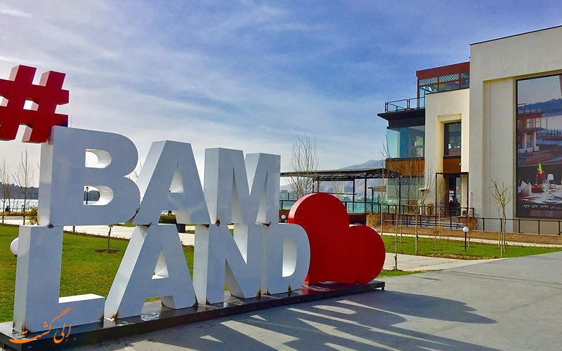 بام لند | Bam Land
