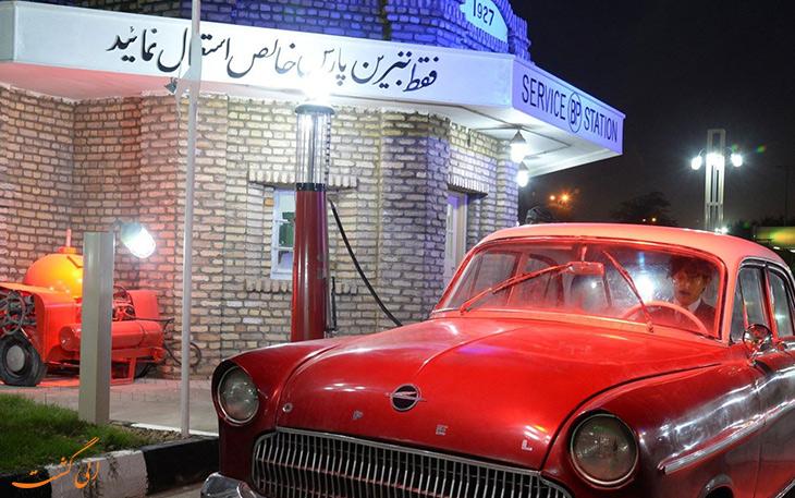 موزه بنزین
