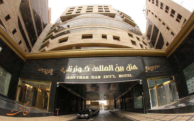 هتل ۵ ستاره بین المللی کوثر ناب مشهد