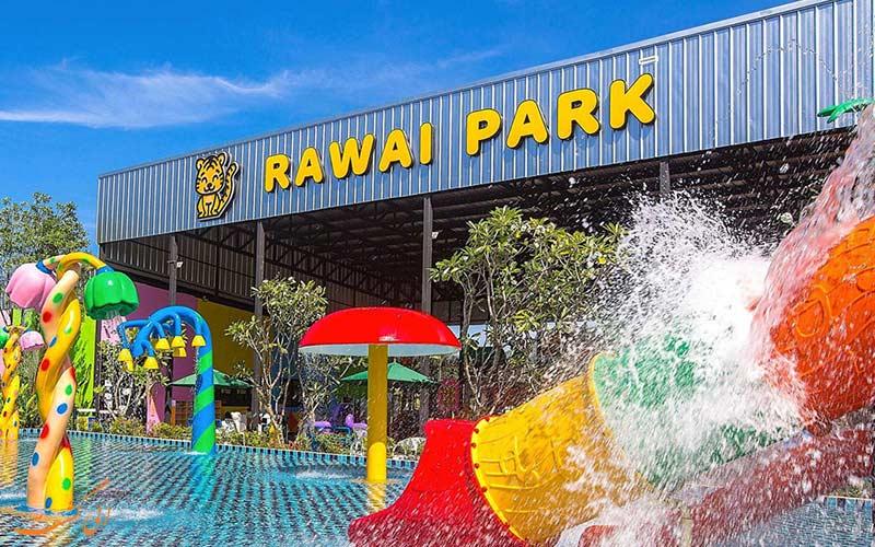 پارک کودک راوای | Rawai Park