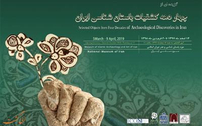 افتتاحیه نمایشگاه کشفیات باستان شناسی