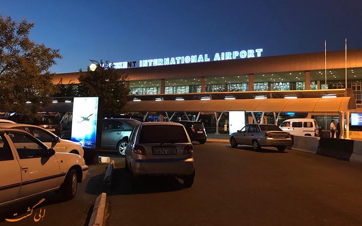 امکانات فرودگاه تاشکند ازبکستان