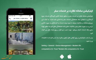 اپلیکیشن سامانه نظارت بر خدمات سفر