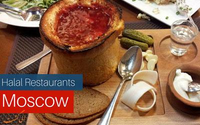 بهترین رستوران های حلال در مسکو