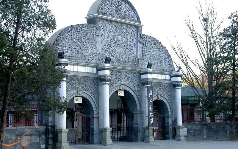 ورودی به باغ وحش پکن