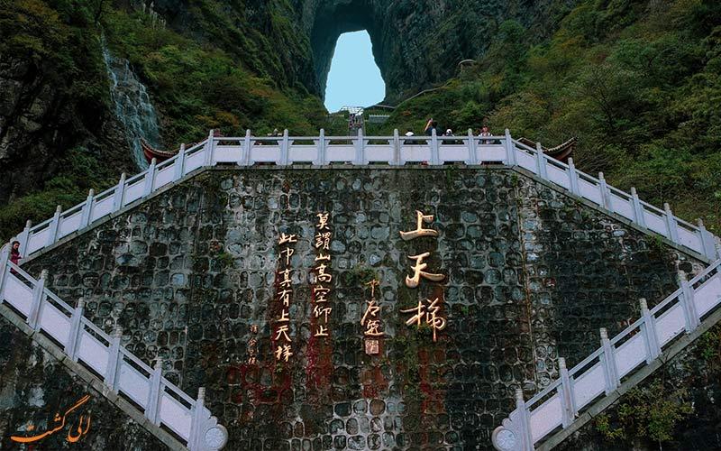 ورودی-دروازه- پارک ملی تیانمن چین