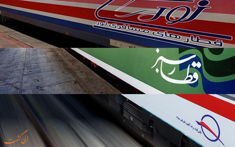 آیا قطارهای پلور سبز و غزال از قطارهای نورالرضا بهتر است؟