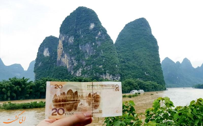 20 یوآن چین و منظره کوه های شهر یانگشو چین