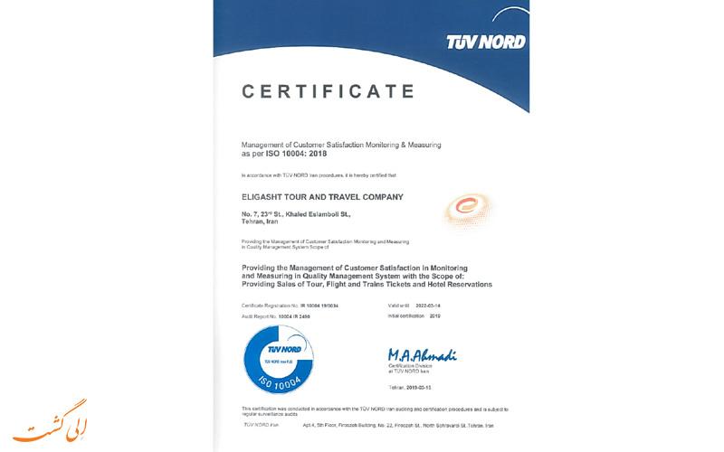 اخذ گواهینامه ISO10004 برای الی گشت