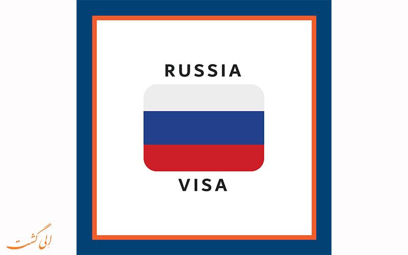 هزینه دریافت ویزای روسیه