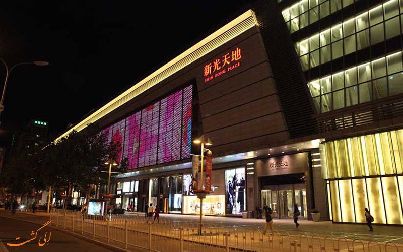 مرکز خرید شین کنگ پکن