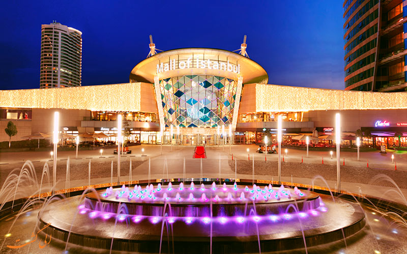 مرکز خرید استانبول مال   Mall of Istanbul