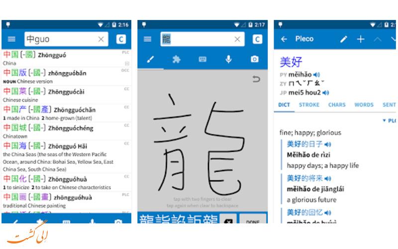 اپلیکیشن Pleco Chinese Dictionary