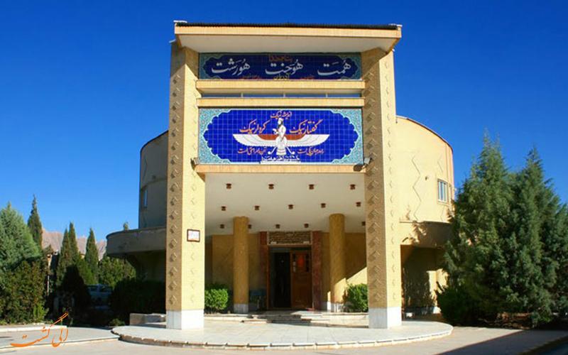 موزه مردم شناسی زرتشتیان کرمان
