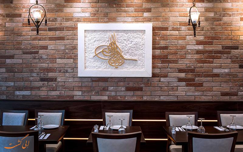 رستوران توگرا در کاخ چراغان