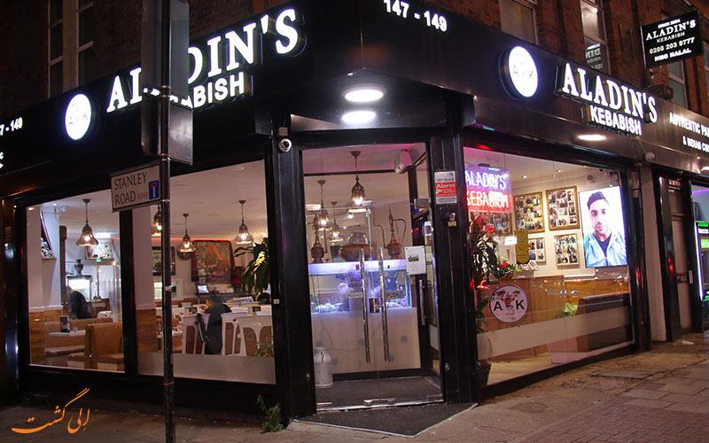 رستوران علاالدین   Aladin Foods