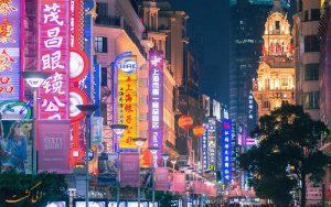 بهترین شهر چین برای خرید کجاست؟