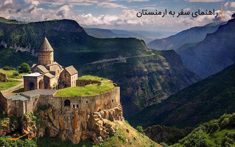 کشور ارمنستان را بیشتر بشناسید!